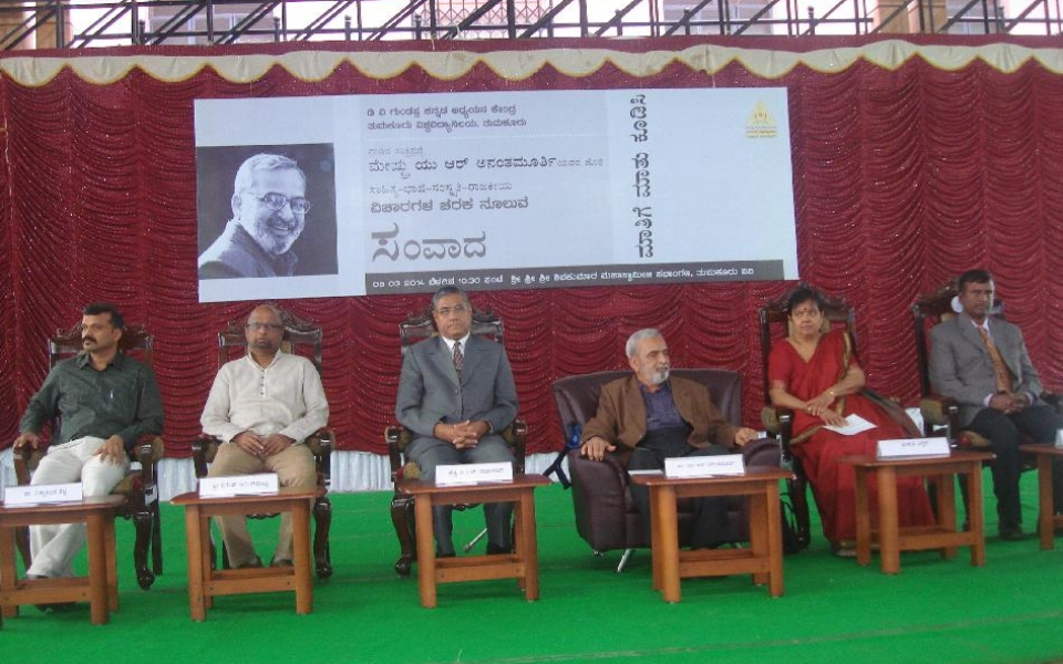 Samvada with Prof. U.R. Ananthamurthy held on 05, March 2014